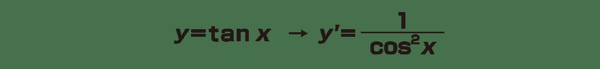 微分法6 ポイント ③の式(「③」は消す)