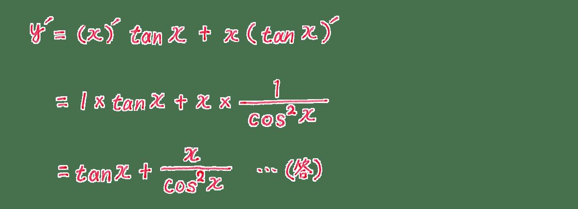 微分法6 問題