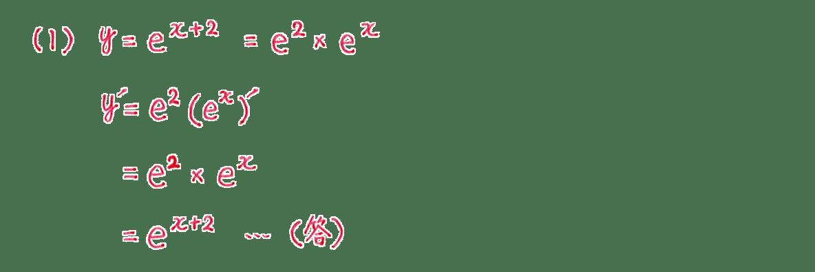 微分法7 問題1(1)