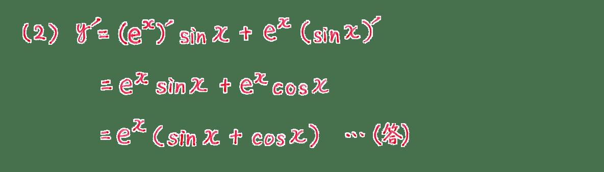 微分法7 問題1(2)