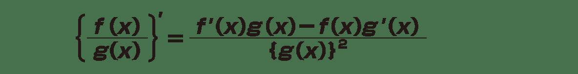 微分法4 ポイント 1行目の式のみ(「④」は削除)
