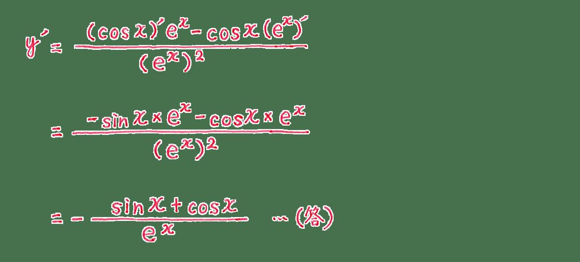 微分法7 問題2