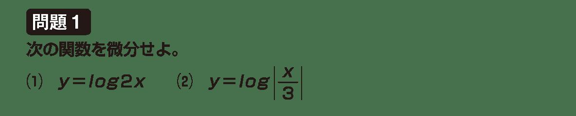 微分法8 問題1