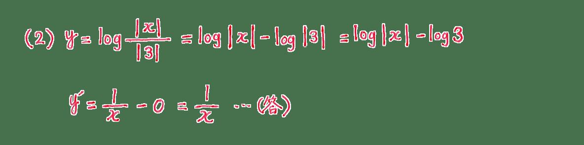 微分法8 問題1(2)