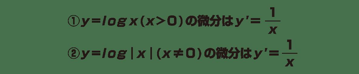 微分法8 ポイント 4~5行目のみ