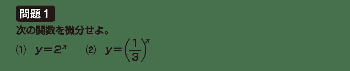 微分法9 問題1
