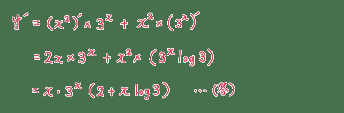 微分法9 問題2