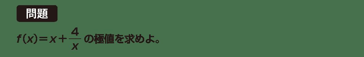 微分法の応用10 問題