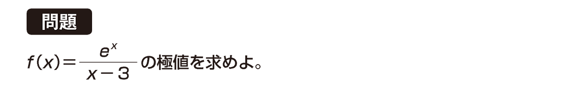 微分法の応用11 問題