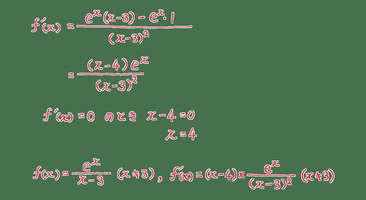微分法の応用11 問題 答え1~4行目
