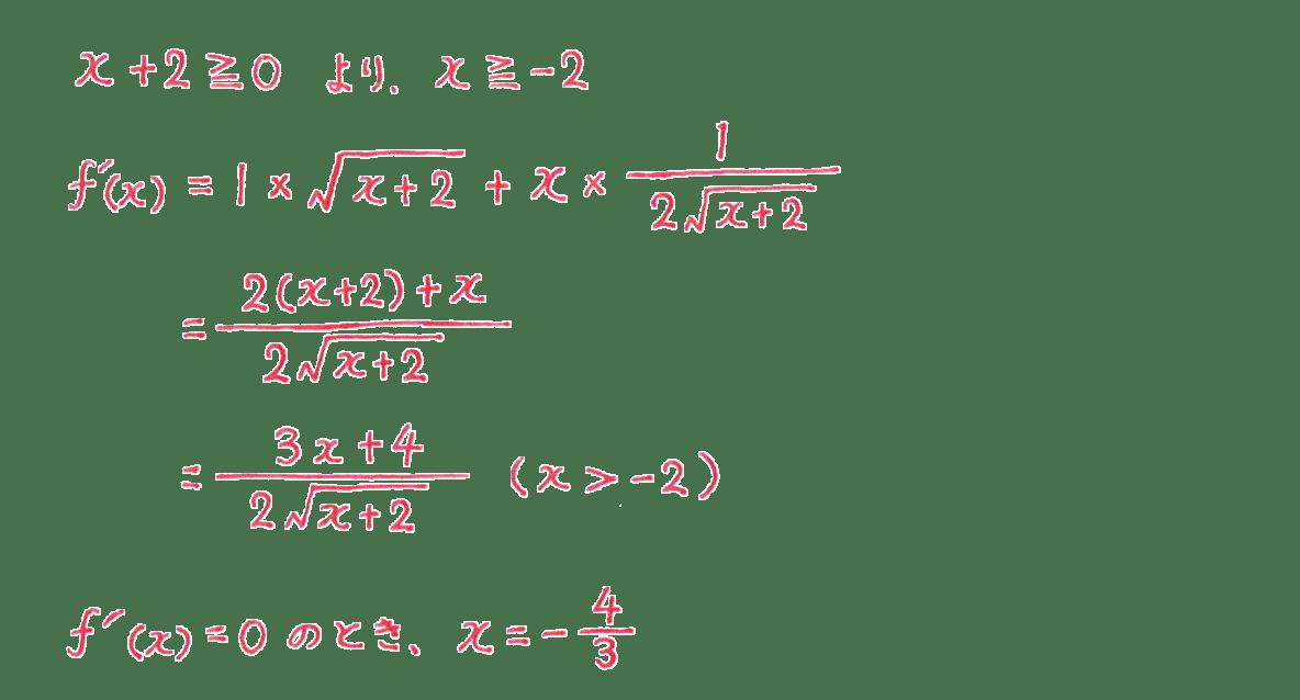 微分法の応用12 問題 答え1~5行目