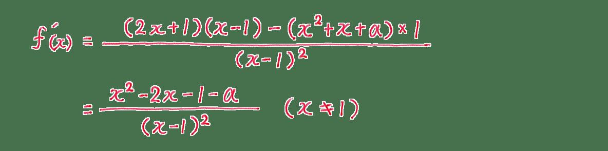 微分法の応用13 問題 答え1~2行目