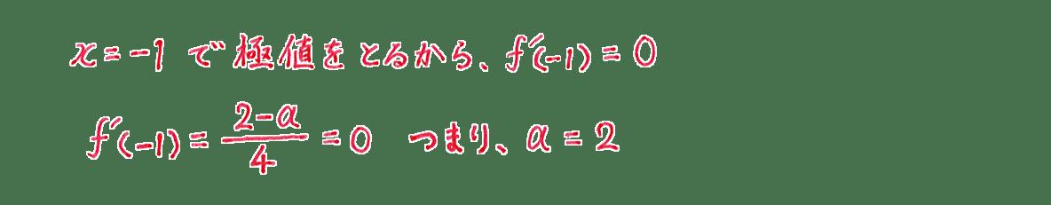 微分法の応用13 問題 答え3~4行目