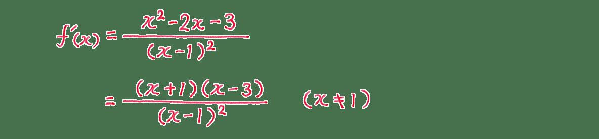 微分法の応用13 問題 答え5~6行目