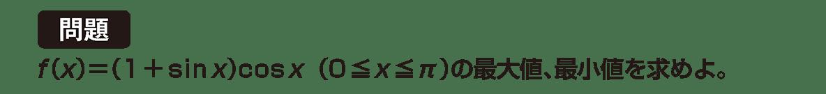 微分法の応用14 問題
