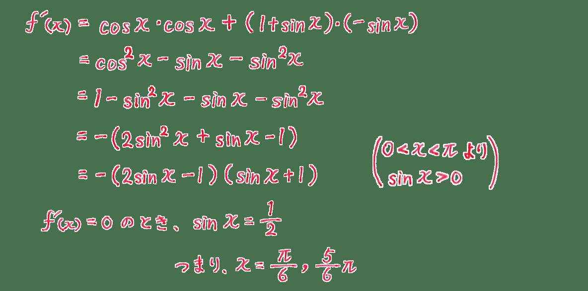 微分法の応用14 問題 答え1~7行目