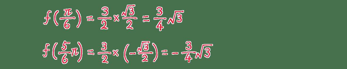 微分法の応用14 問題 増減表の下の2行分