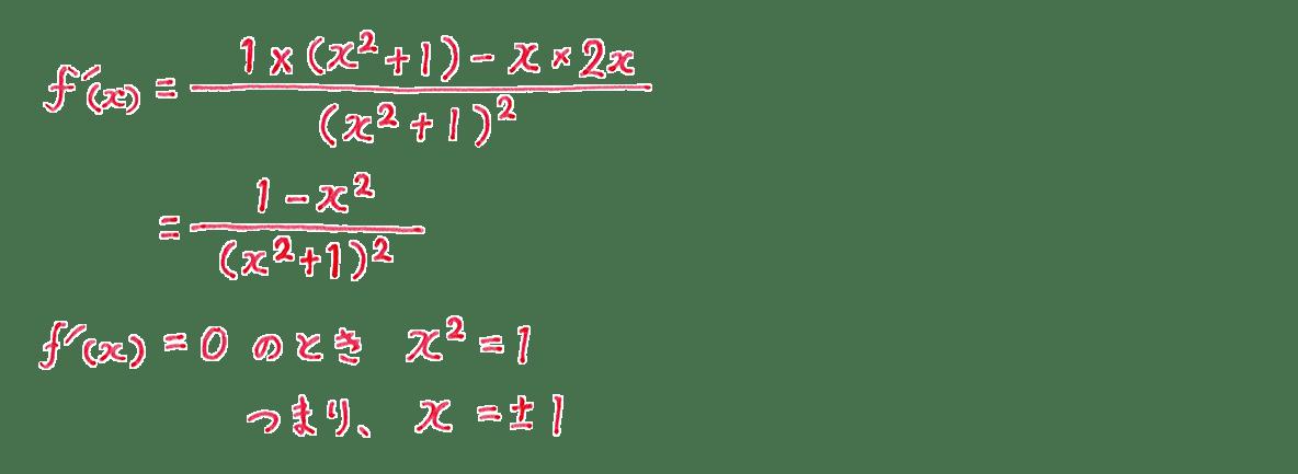 微分法の応用15 問題 答え1~4行目