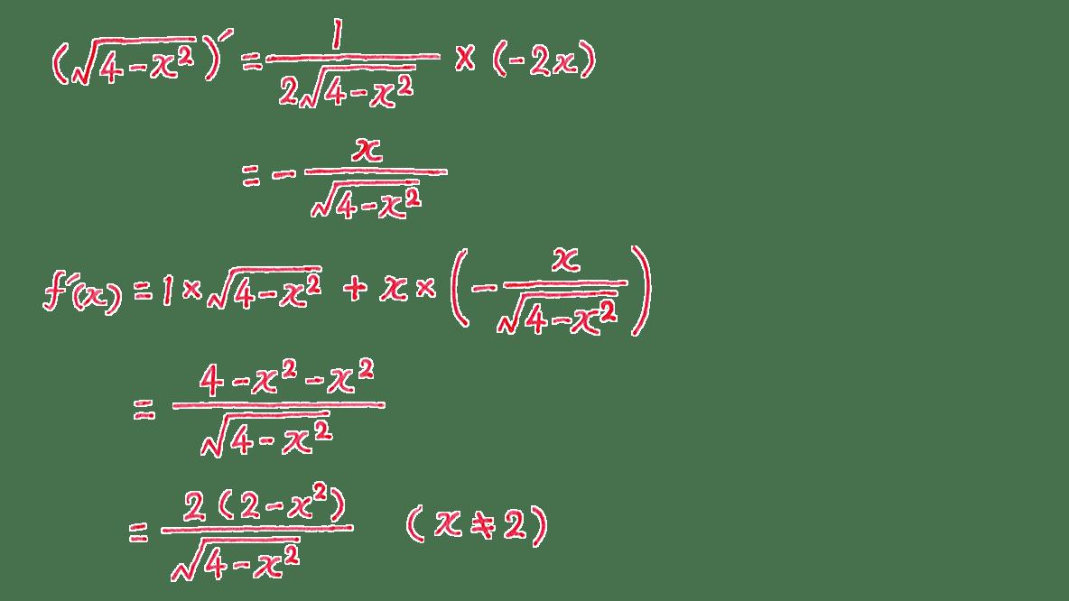 微分法の応用16 問題 答え1~5行目