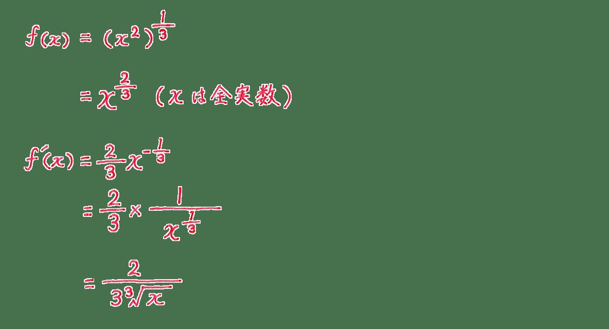 微分法の応用17 問題 答え1~5行目