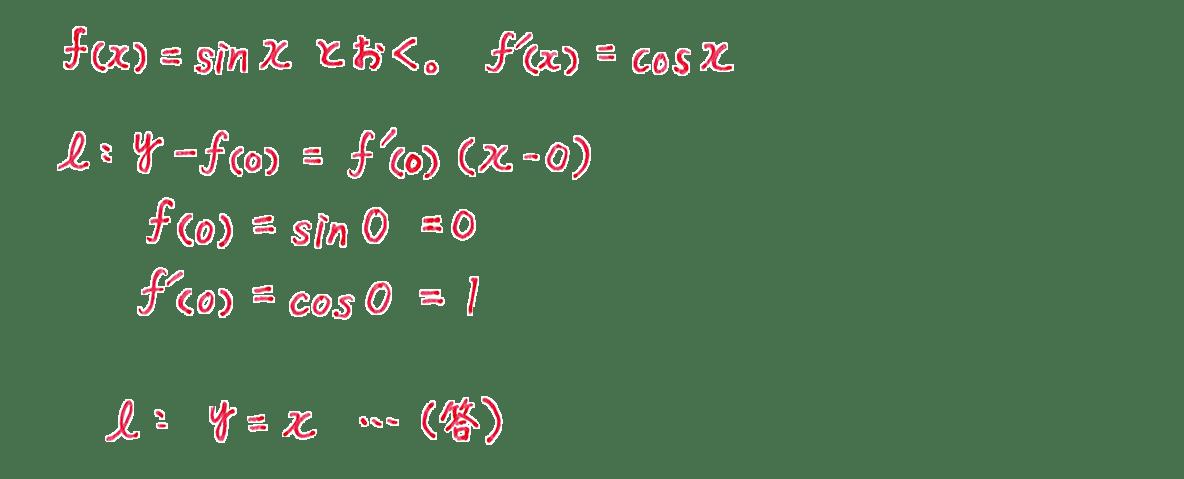 微分法の応用1 問題1 答え