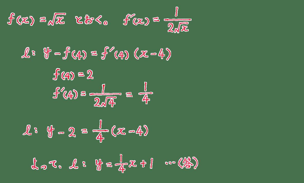 微分法の応用1 問題2 答え