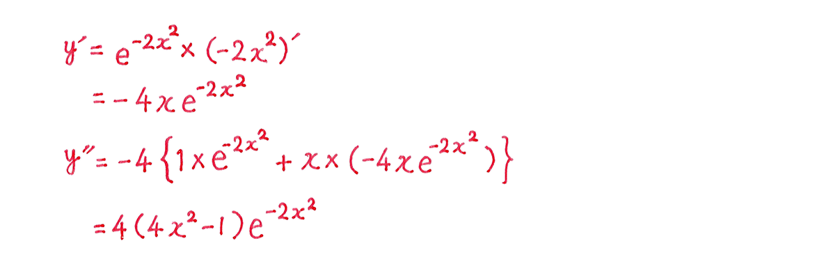微分法の応用20 問題 答え1~4行目
