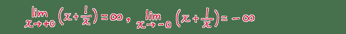微分法の応用21 問題 増減表の下の二行目のみ(増減表不要)
