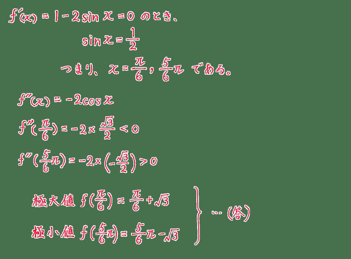 微分法の応用22 問題2 答え