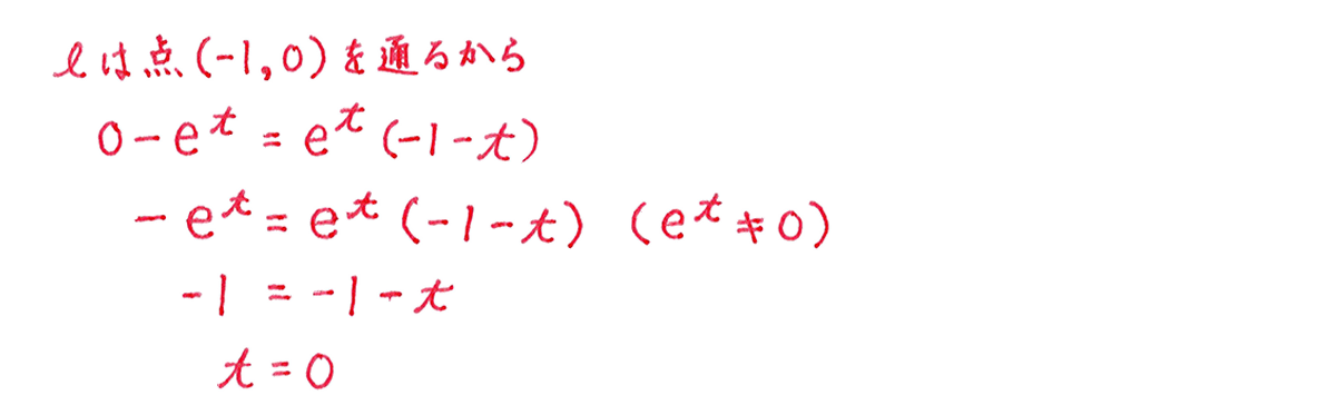 微分法の応用3 答え 3~7行目 図不要