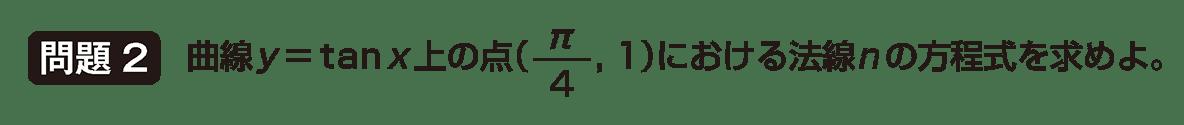 微分法の応用5 問題2