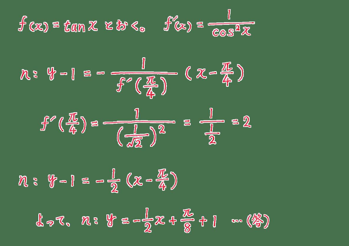 微分法の応用5 問題2 答え