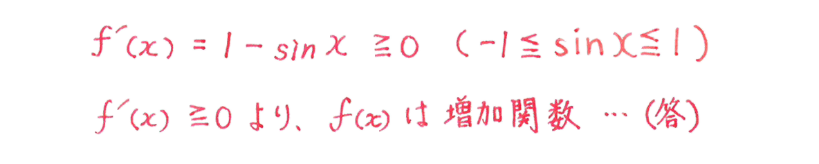 微分法の応用6 問題1 答え