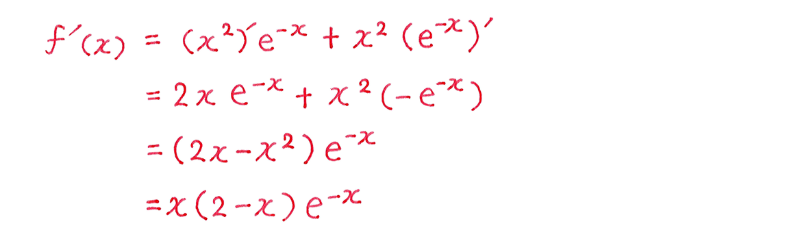 微分法の応用7 問題 答え1~4行目