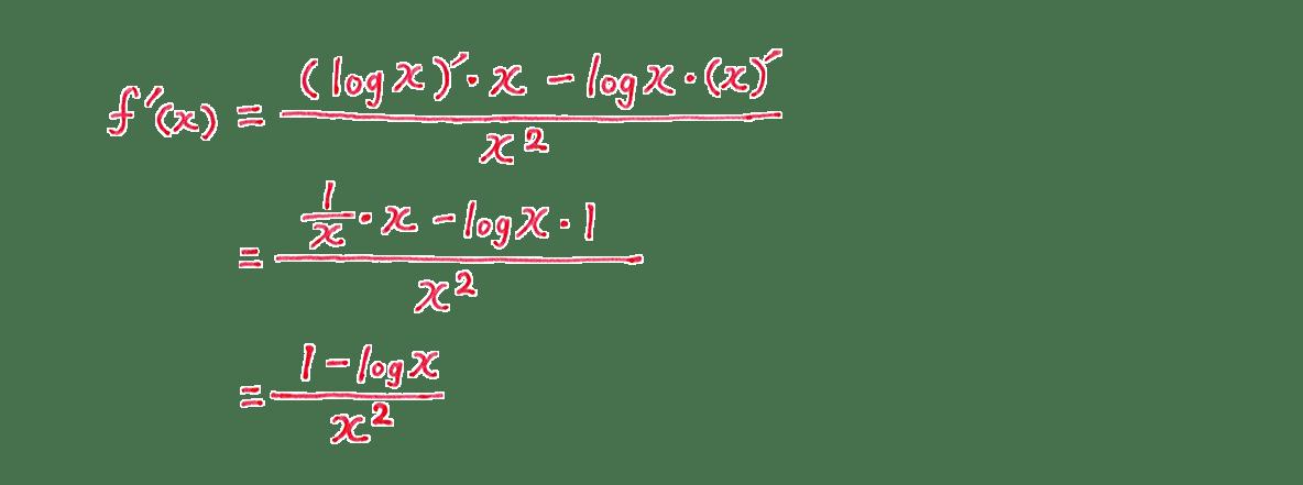 微分法の応用8 問題 答え1~3行目