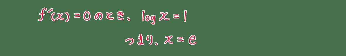 微分法の応用8 問題 答え4~5行目