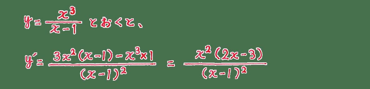 微分法の応用28 答え5~6行目