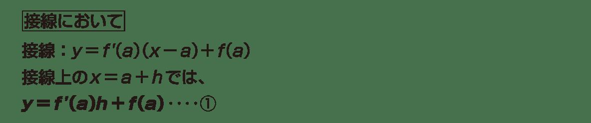 微分法の応用29 ポイント 右側のうち,1~4行目まで(接線において~…①まで)