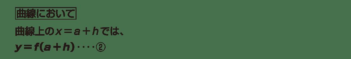 微分法の応用29 ポイント 右側のうち,5~7行目まで(曲線において~…②まで)