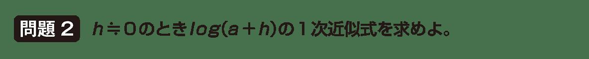 微分法の応用29 問題2