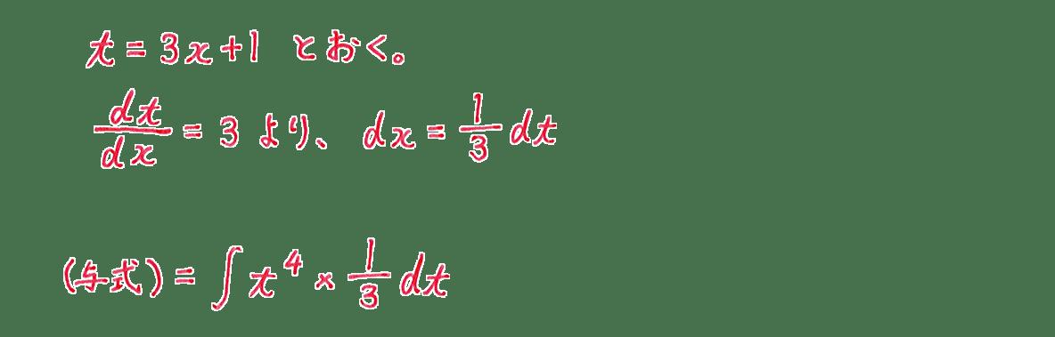 積分法とその応用10 問題1 答え 1~3行目