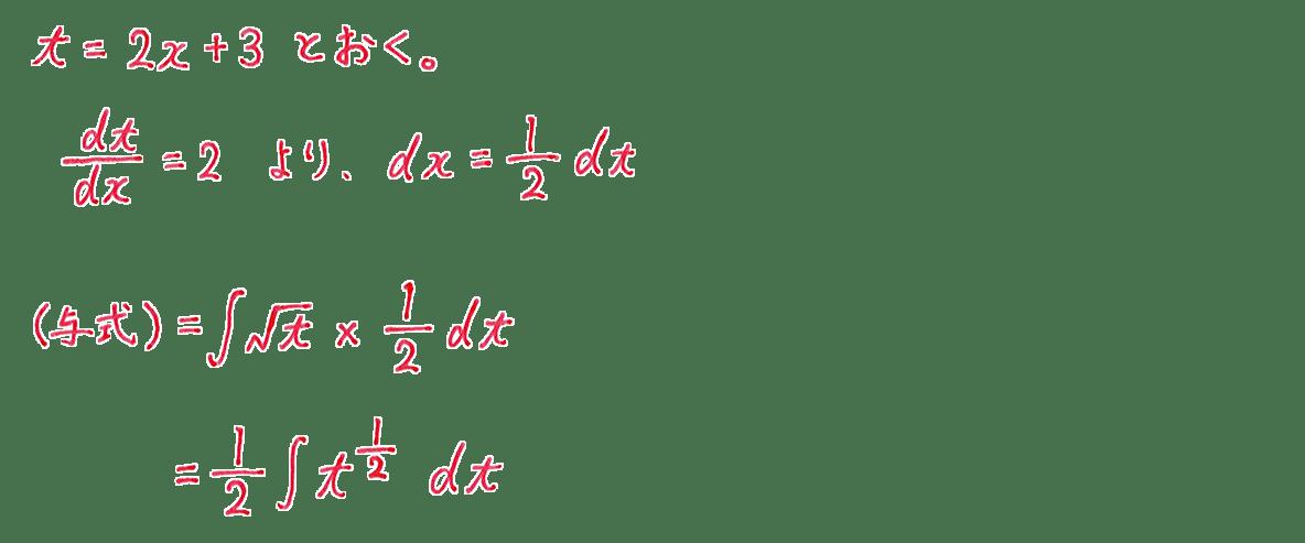 積分法とその応用10 問題2 答え 1~4行目