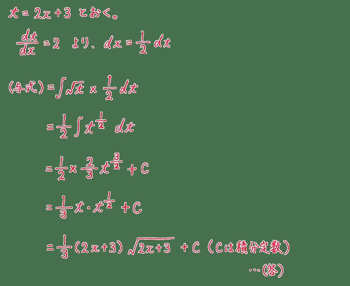 積分法とその応用10 問題2 答え