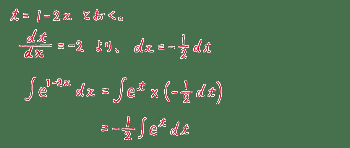 積分法とその応用11 問題1 答え 1~4行目