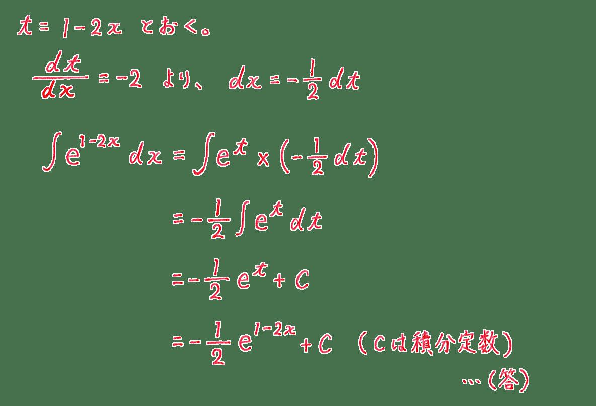 積分法とその応用11 問題1 答え