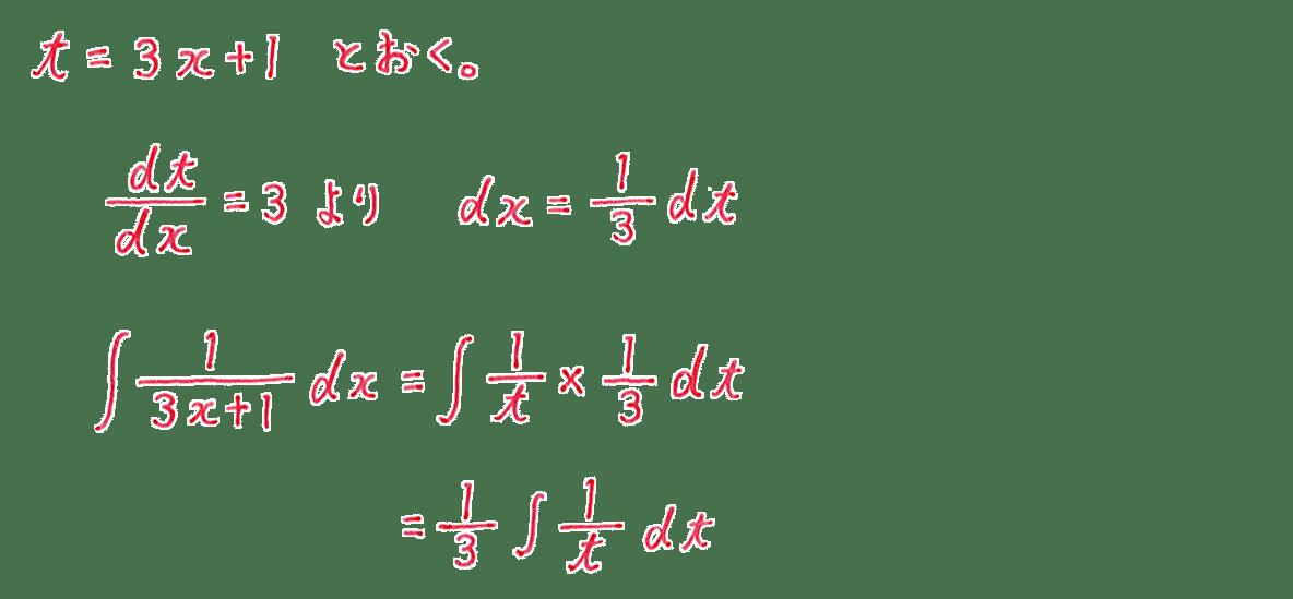 積分法とその応用11 問題2 答え 1~4行目