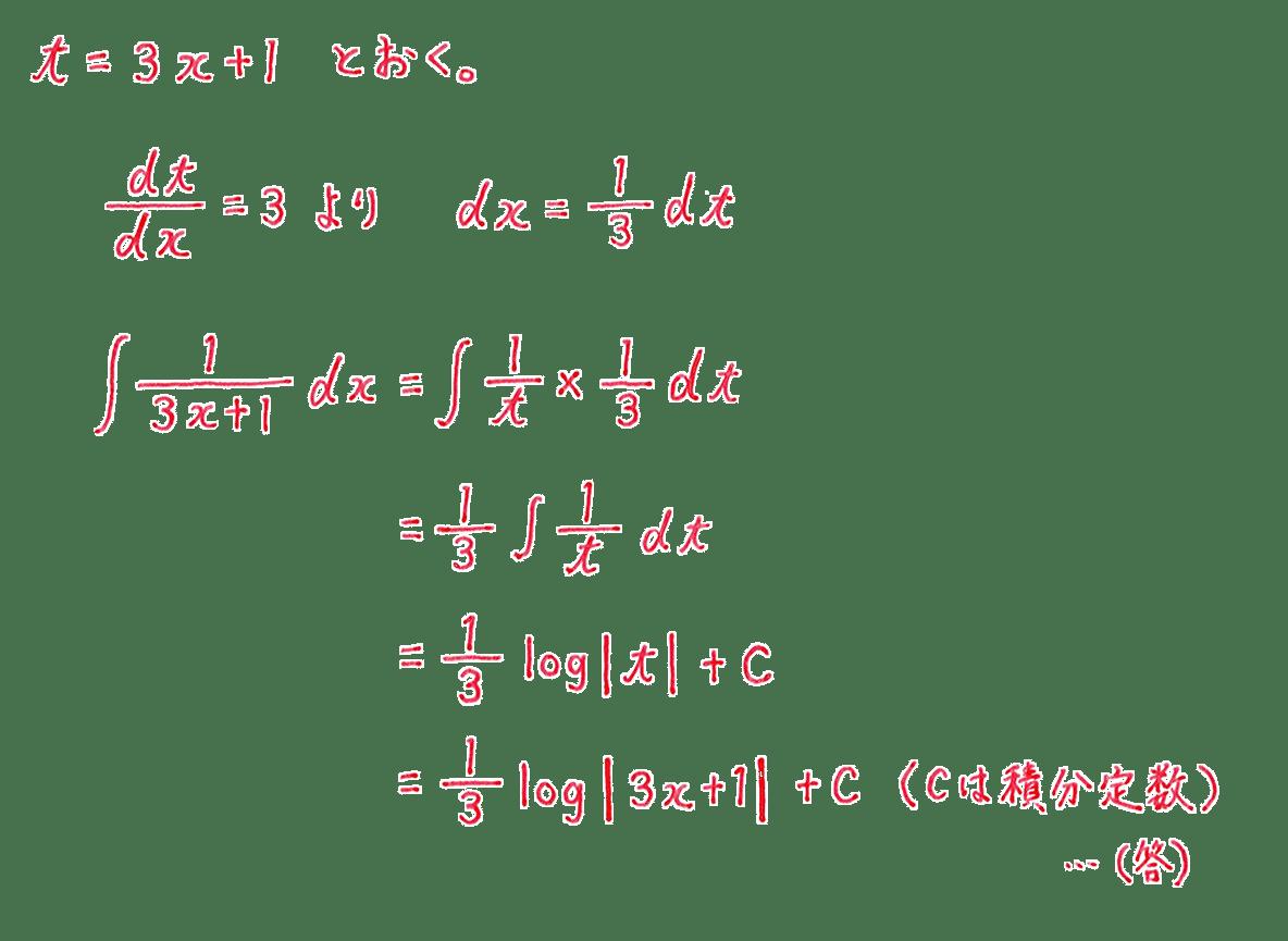 積分法とその応用11 問題2 答え