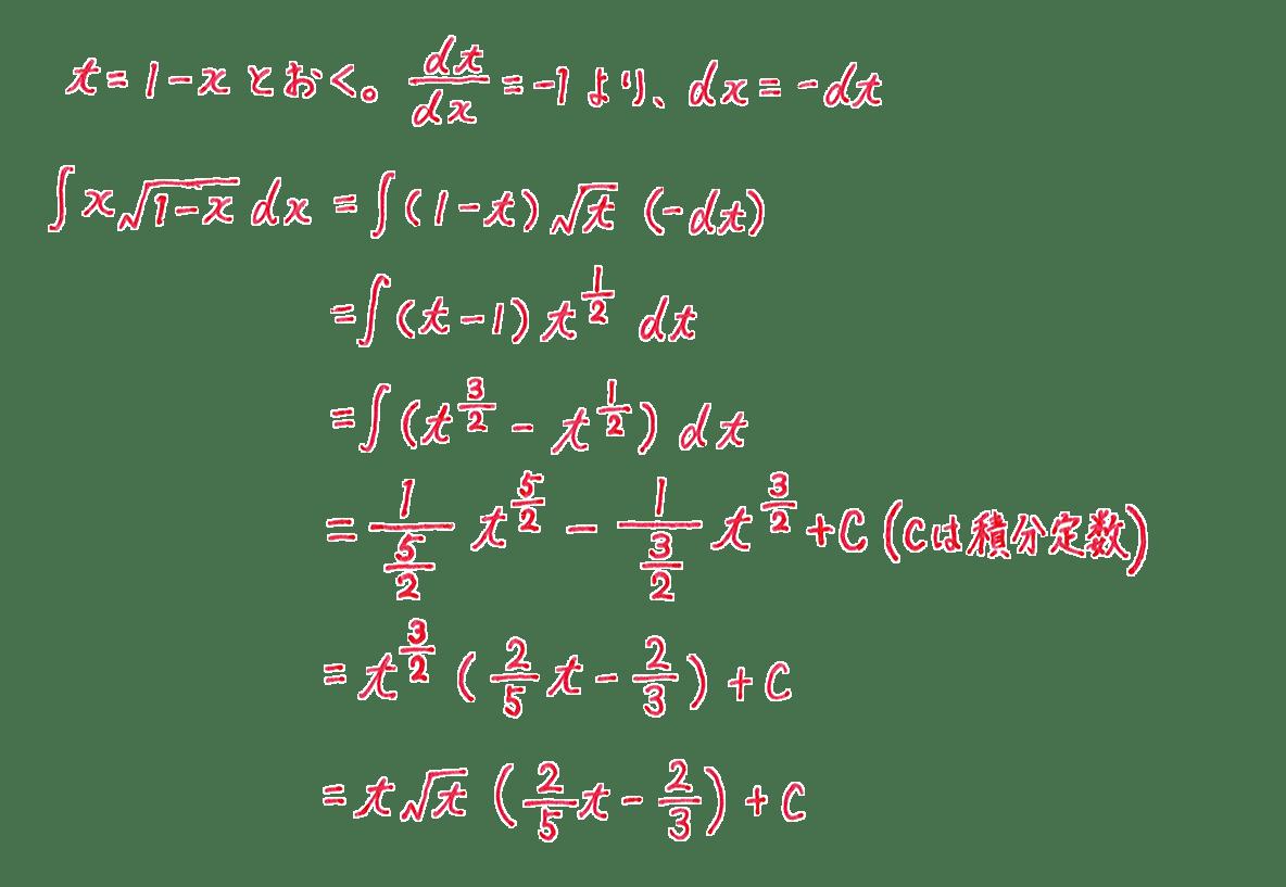 積分法とその応用12 問題 答え 1~7行目