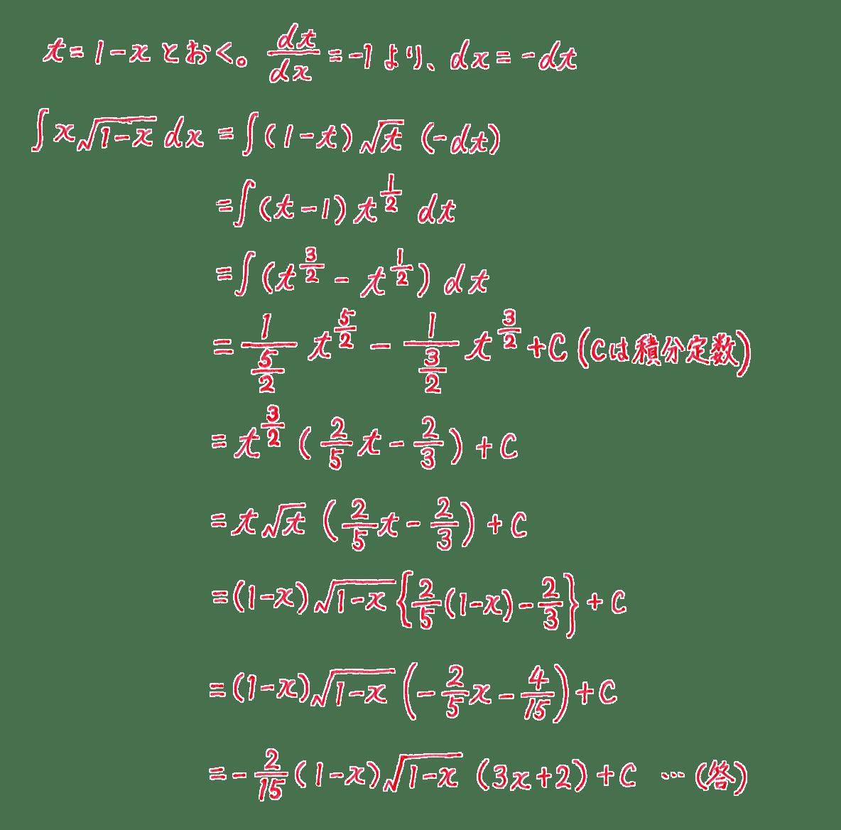 積分法とその応用12 問題2 答え
