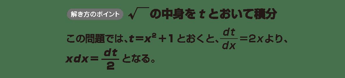 積分法とその応用13 ポイント